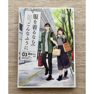 カドカワショテン(角川書店)の服を着るならこんなふうに 3巻(少年漫画)