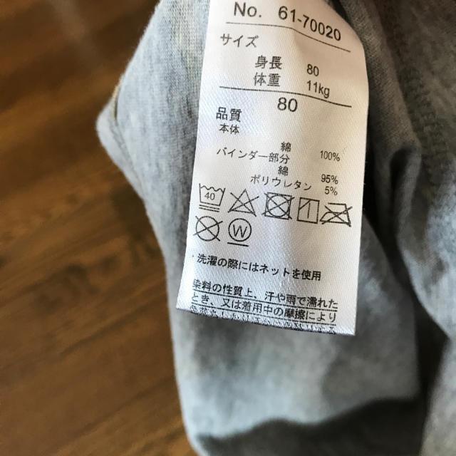 しまむら(シマムラ)の半袖 キッズ/ベビー/マタニティのベビー服(~85cm)(Tシャツ)の商品写真