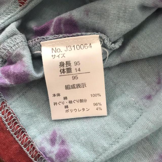 JUNK STORE(ジャンクストアー)のスター タンクトップ キッズ/ベビー/マタニティのキッズ服 男の子用(90cm~)(Tシャツ/カットソー)の商品写真
