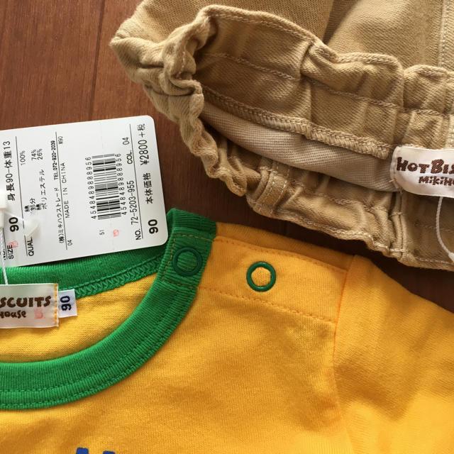 HOT BISCUITS(ホットビスケッツ)のホットビスケッツ Tシャツ 半ズボン 90 キッズ/ベビー/マタニティのキッズ服 男の子用(90cm~)(Tシャツ/カットソー)の商品写真