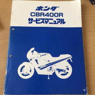 ホンダ(ホンダ)のホンダ CBR400R(カタログ/マニュアル)