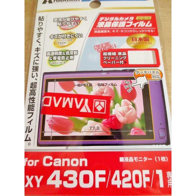 液晶プロテクター 保護フィルム (Canon IXY用) スマホ/家電/カメラのカメラ(コンパクトデジタルカメラ)の商品写真