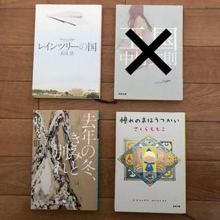 講談社 - 文庫本 4冊セット