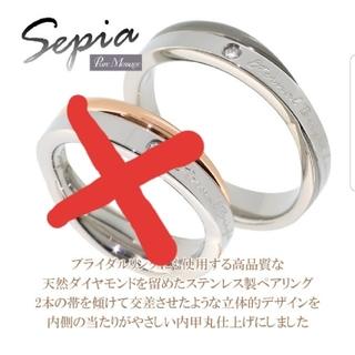 Sepia♡ステンレスダイヤリング♡ブラック(リング(指輪))