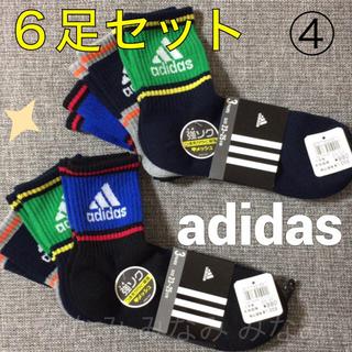 アディダス(adidas)の④ 23〜25cm 6足分セット ★ アディダス 靴下 ソックス 子供用 24(靴下/タイツ)