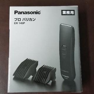 パナソニック(Panasonic)のパナソニックプロバリカン業務用(その他)