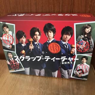 ヘイセイジャンプ(Hey! Say! JUMP)のスクラップティーチャー DVD BOX(TVドラマ)