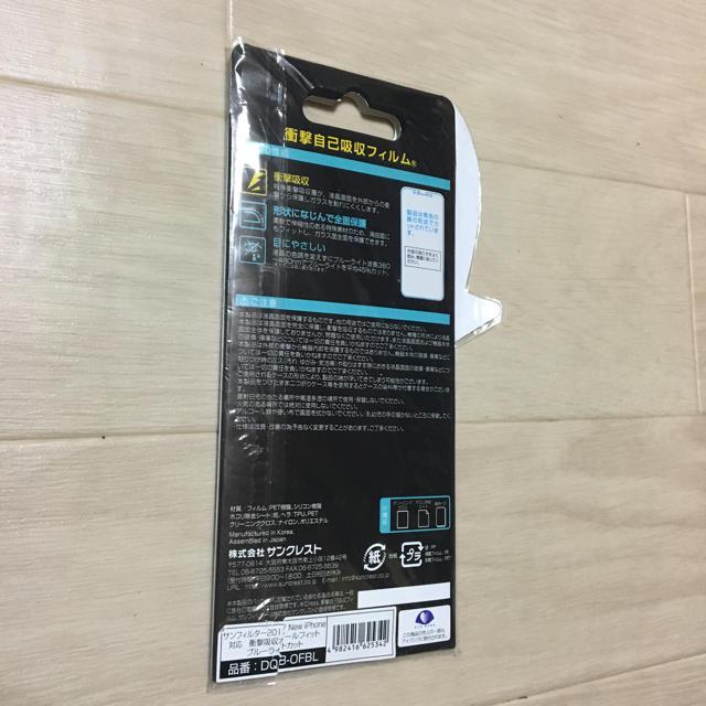 (iPhone5.8インチ)衝撃吸収・全面保護  ブルーライトカット スマホ/家電/カメラのスマホアクセサリー(保護フィルム)の商品写真
