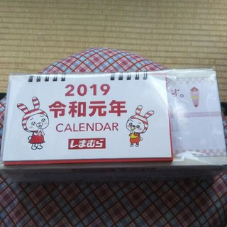 シマムラ(しまむら)のしまうさカレンダー、ティッシュボックスセット(ティッシュボックス)