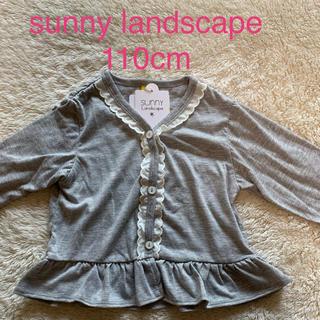 SunnyLandscape - 新品タグ付き sunny landscape  薄手カーディガン 110cm