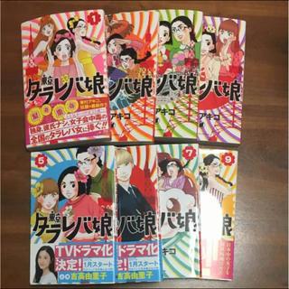 コウダンシャ(講談社)の東京タラレバ娘 1〜7、9巻(女性漫画)