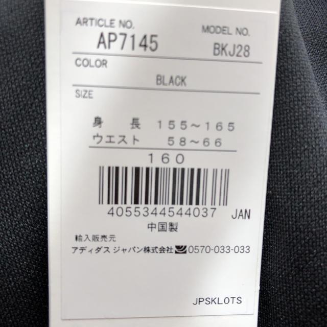 adidas(アディダス)の新品 アディダス ジャージ 上下セット CLIMALITE  レディースのレディース その他(その他)の商品写真