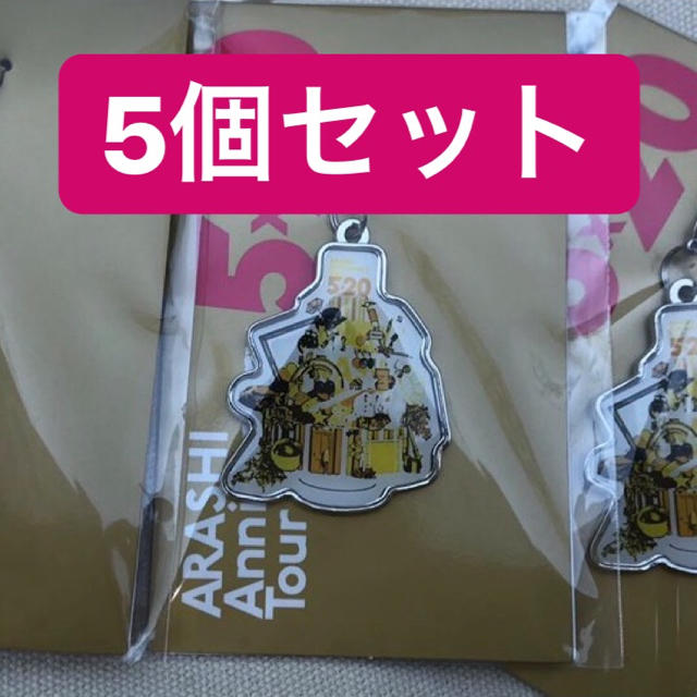 嵐 5×20 札幌 会場限定チャーム 5個セット エンタメ/ホビーのタレントグッズ(アイドルグッズ)の商品写真