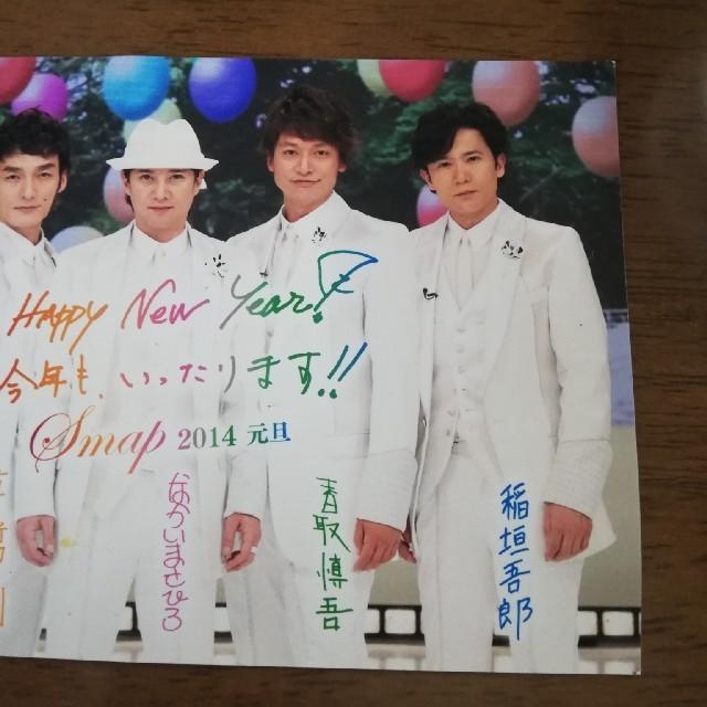 SMAP 年賀状 2014 エンタメ/ホビーのタレントグッズ(アイドルグッズ)の商品写真
