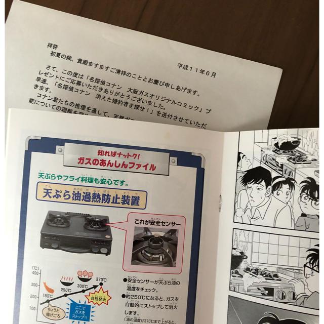 名探偵コナン 大阪ガス コミック エンタメ/ホビーの漫画(少年漫画)の商品写真
