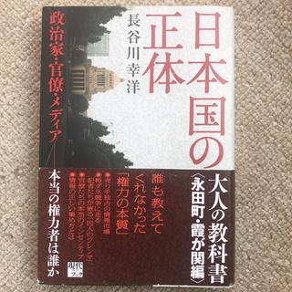 コウダンシャ(講談社)の日本国(にっぽんこく)の正体 : 政治家・官僚・メディア-本当の権力者は誰か(ノンフィクション/教養)