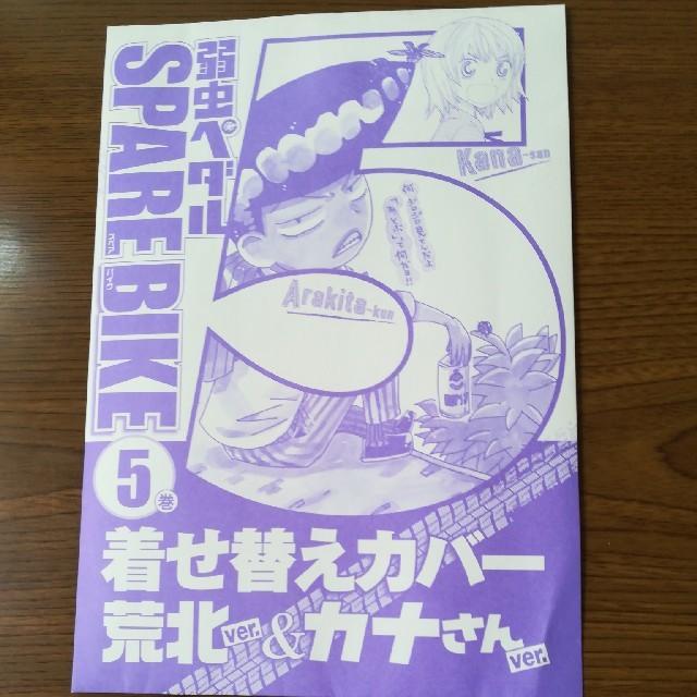 弱虫ペダル 着せ替えカバー エンタメ/ホビーの漫画(少年漫画)の商品写真