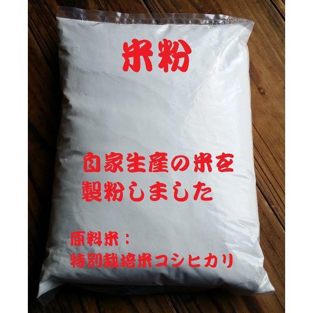 米粉(グルテンフリー)自家生産の米を製粉 食品/飲料/酒の食品(米/穀物)の商品写真