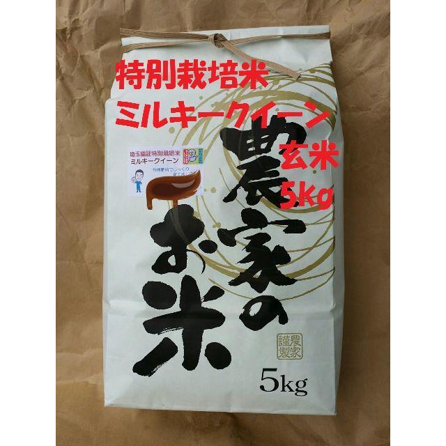★新米★[玄米]特別栽培米ミルキークイーン5kg有機肥料減農薬栽培 食品/飲料/酒の食品(米/穀物)の商品写真