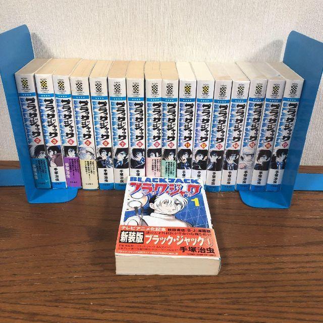 1-17巻 新装版 ブラックジャック 全巻 セット 手塚治虫 エンタメ/ホビーの漫画(全巻セット)の商品写真