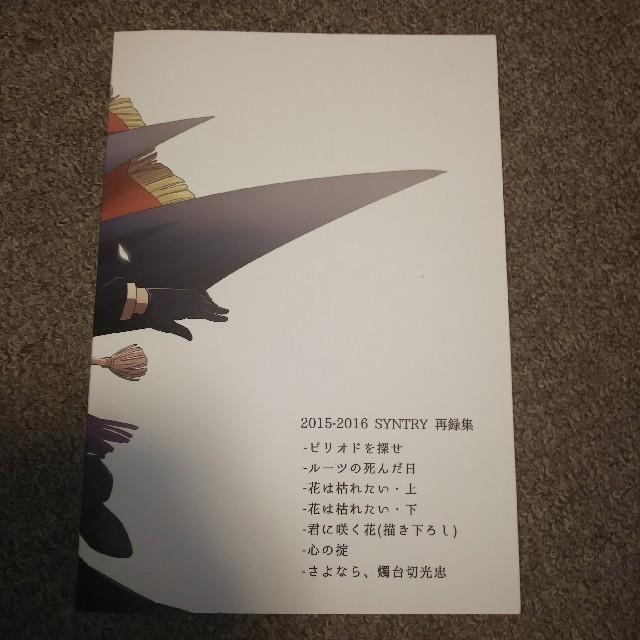 刀剣乱舞、同人誌 みつくり再録集 エンタメ/ホビーの漫画(その他)の商品写真