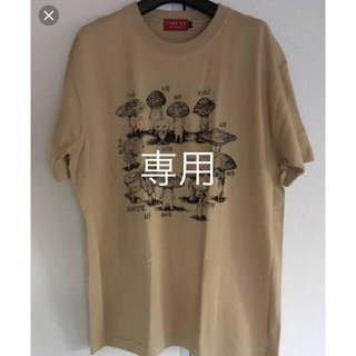 アチャチュムムチャチャ(AHCAHCUM.muchacha)のヒグチユウコ きのこ Tシャツ(Tシャツ(半袖/袖なし))