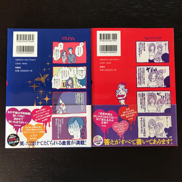 アラサーちゃん1巻&2巻 エンタメ/ホビーの漫画(女性漫画)の商品写真