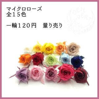 【1輪120円】マイクロローズ 全15色 量り売り(プリザーブドフラワー)