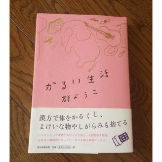 アサヒシンブンシュッパン(朝日新聞出版)のかるい生活  群ようこ  (その他)