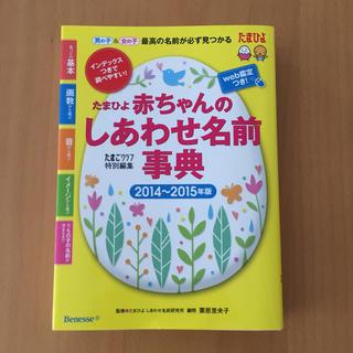 お名前辞典 2015(住まい/暮らし/子育て)