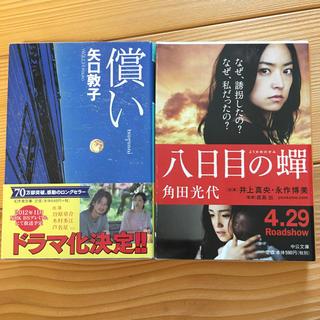 小説二冊セット「償い」「八日目の蝉」(文学/小説)