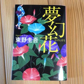 東野圭吾「夢幻花」(文学/小説)