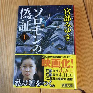 「ソロモンの偽証」一巻のみ(文学/小説)