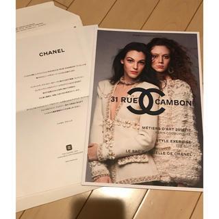 シャネル(CHANEL)のCHANEL シャネル ブックレット カタログ 2017 春夏 コレクション(ファッション)