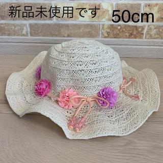 マザウェイズ(motherways)の【新品】麦わら帽子 キッズ 50cm(帽子)
