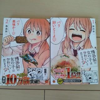 漫画☆博多の女の子はかわいいと思いませんか?