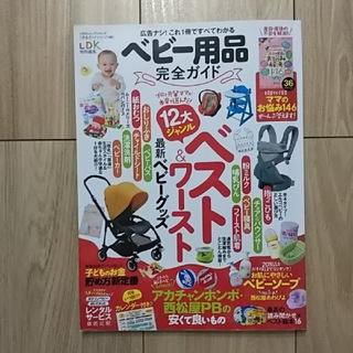 コウダンシャ(講談社)の雑誌 LDK  ベビー用品完全ガイド 2017(その他)