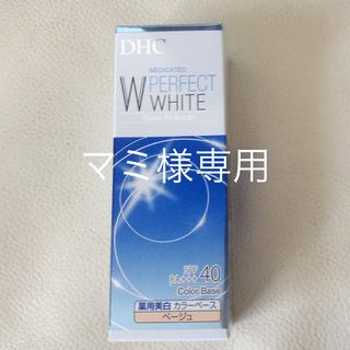 ディーエイチシー(DHC)の新品未使用!DHC パーフェクト ホワイト ベージュ SPF40(化粧下地)