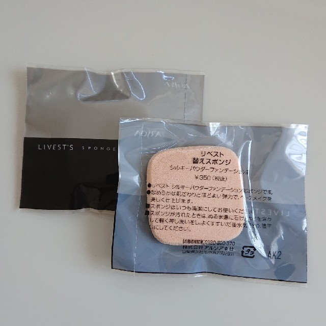 ARSOA(アルソア)のアルソア スポンジ コスメ/美容のスキンケア/基礎化粧品(クレンジング / メイク落とし)の商品写真