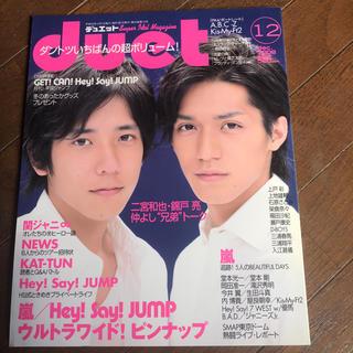 シュウエイシャ(集英社)のduet 2008年12月号 二宮和也、錦戸亮(アイドルグッズ)