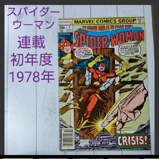 MARVEL - 1978年 アメコミ スパイダーウーマン