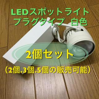 コイズミ(KOIZUMI)のコイズミ LEDスポットライト白色(プラグ)XS36955L  2個セット(天井照明)
