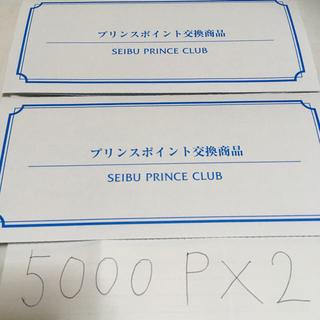 Prince - 【有効期限最長・取引実績多数】プリンスホテル宿泊券5000P〜11/11 2枚