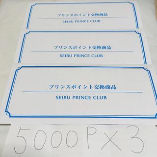 Prince - 【有効期限最長・取引実績多数】プリンスホテル宿泊券5000P〜11/11 3枚
