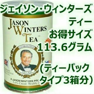 人気です☆経済的なお得タイプ ジェイソンウィンターズティー 113.6g(茶)