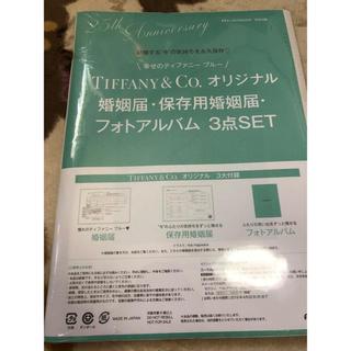 ティファニー(Tiffany & Co.)のゼクシィ付録 ティファニー婚姻届(その他)