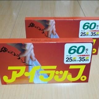 Iwatani - アイラップ 2箱セット