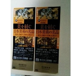 美を紡ぐ 日本美術の名品 東京国立博物館 2枚(美術館/博物館)