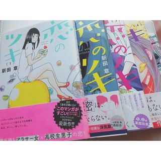 コウダンシャ(講談社)の恋のツキ(女性漫画)