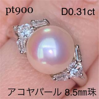 タサキ(TASAKI)のpt900 花珠アコヤパールダイヤモンドリング 8.5㎜珠 D0.31ct 美品(リング(指輪))